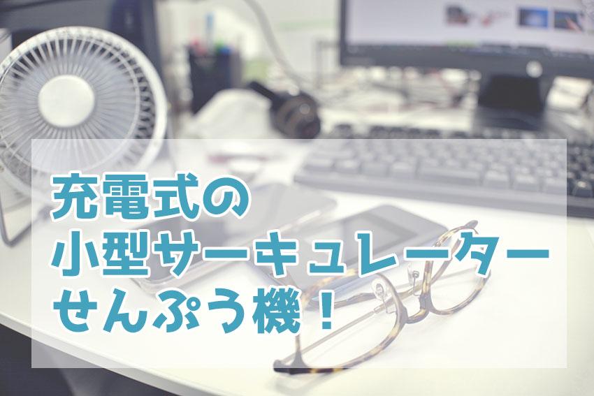 【災害時にも活躍!】充電式の小型サーキュレーター・せんぷう機 イメージ画像