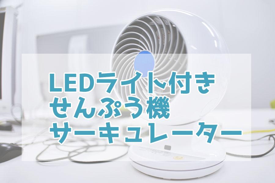 【自撮りバッチリ!】LEDライト付きのせんぷう機・サーキュレーターはこれ!イメージ画像