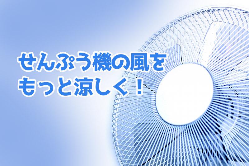 せんぷう機の風を冷たくする節電グッズ6タイプ!せんぷう機用 冷風強化装置 イメージ画像