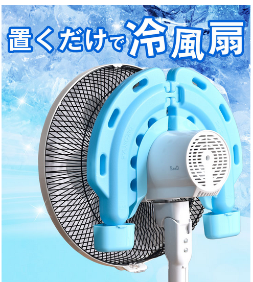 扇風機 の風を冷たくする節電 グッズ「置くだけで冷風扇」の設置画像
