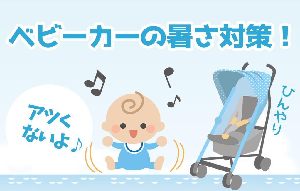 【赤ちゃんの背中ひんやり♪】ベビーカーの暑さ対策グッズ5選
