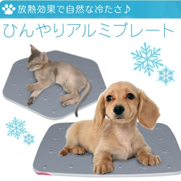 アイリスオーヤマ アルミ製犬用冷却シート