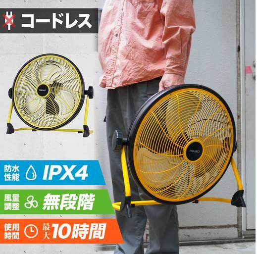 コードレス強風扇風機