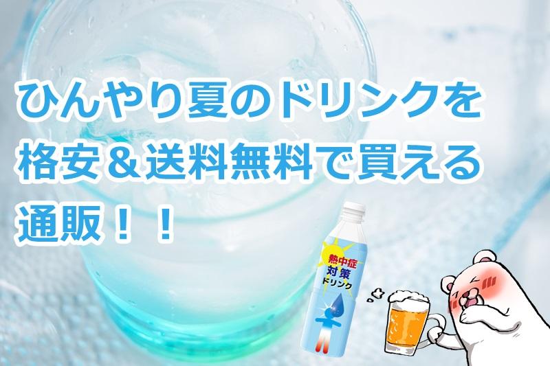 夏の冷たいドリンク 清涼飲料水 の安くて送料無料の通販