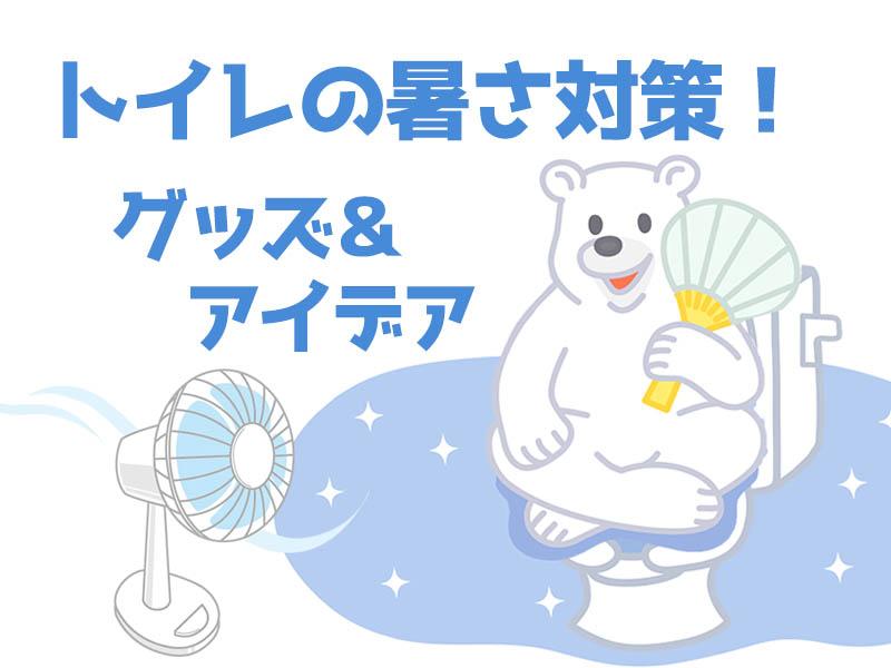 トイレの暑さ対策 熱中症対策 トップ画像