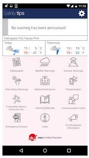 環境庁 熱中症警戒アラートアプリ