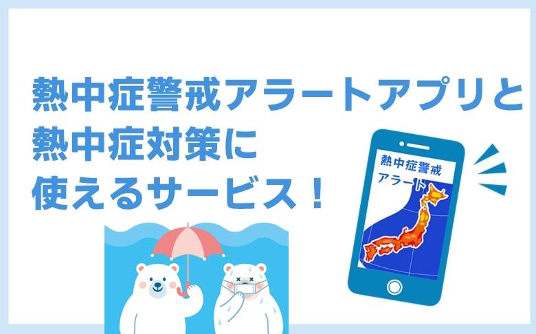 熱中症警戒アラート アプリ