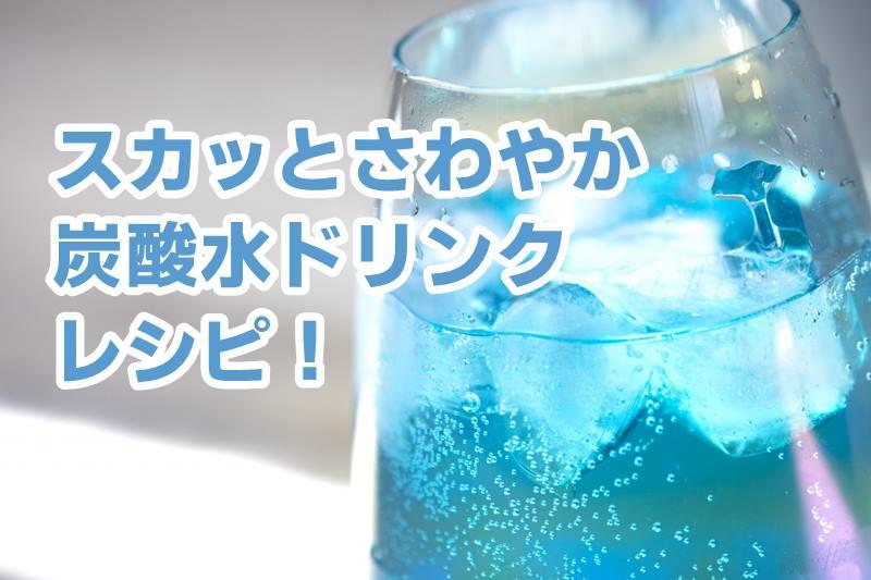 炭酸水 アレンジ フレーバー