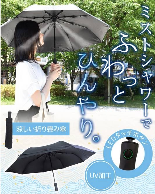 ミストシャワーが出る日傘