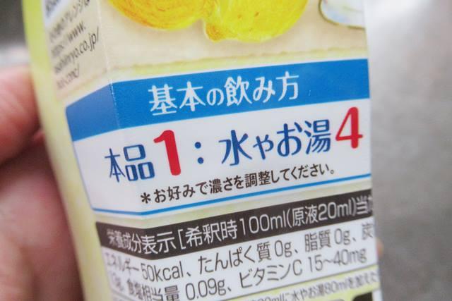 ソーダストリーム ほっとレモン