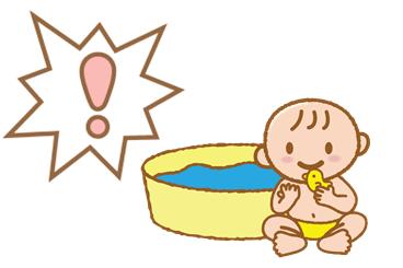 赤ちゃんの水遊びで気をつけること