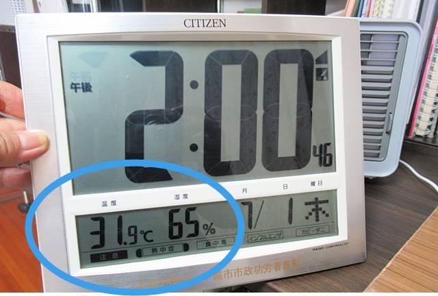 ここひえ 温度計測2