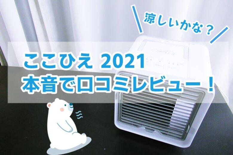 ここひえ R3 2021 口コミ紹介
